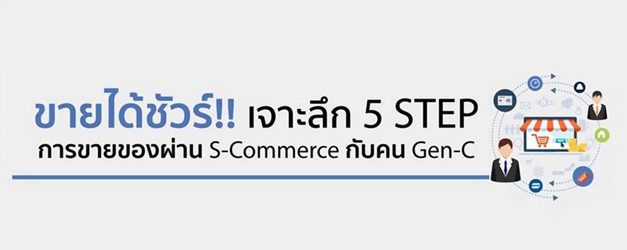 ขายได้ชัวร์!! เจาะลึก 5 Step การขายของผ่าน S-Commerce