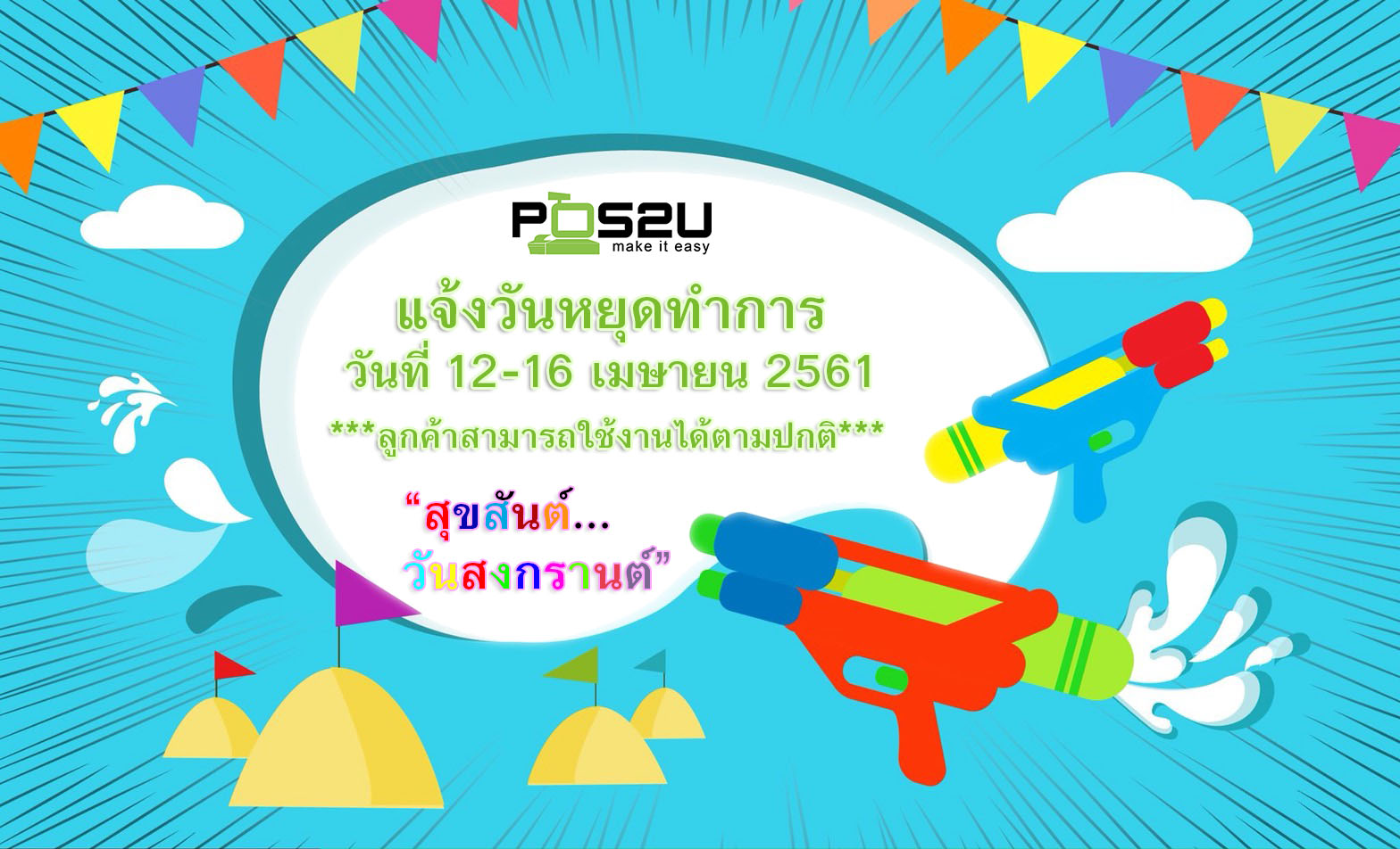 Pos2u 2561